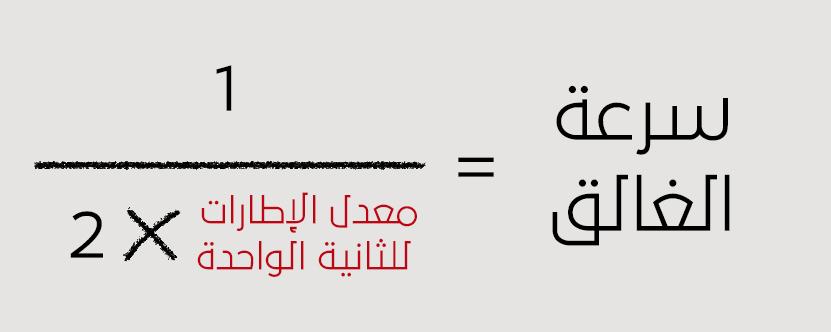مفهوم زاوية الغالق وقاعدة 180 درجة