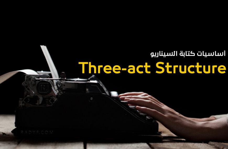 لنتعرف إلى نموذج Three-act structure في كتابة السيناريو