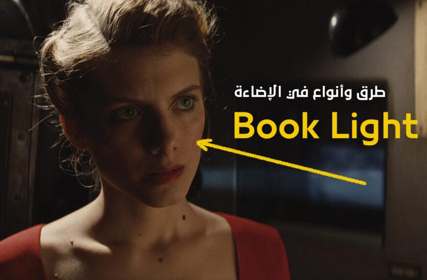 طرق وأنواع في الإضاءة : Book Light – إضاءة الكتاب