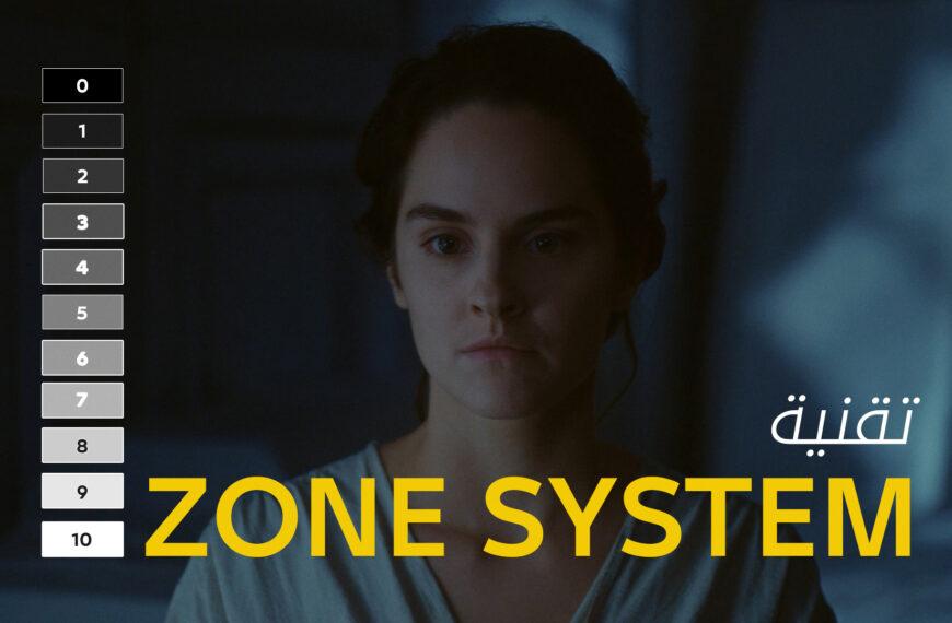 ماهي تقنية Zone System ؟