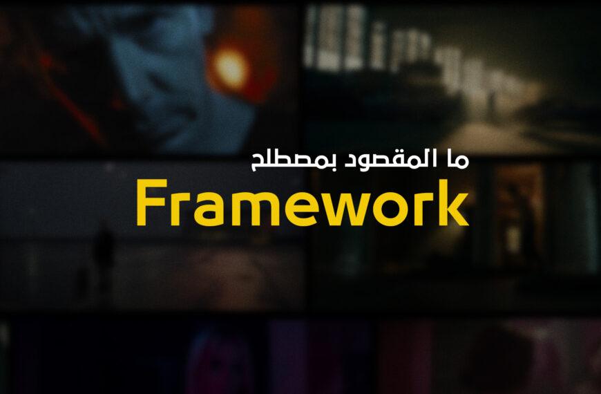 ما المقصود بمصطلح Framework
