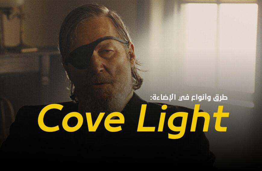 طرق وأنواع في الإضاءة : Cove Light