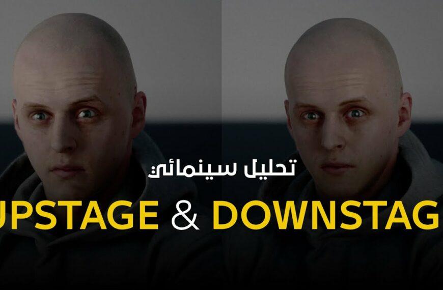 1-3 إختيار زاوية الإضاءة الصحيحة – Upstage vs Downstage