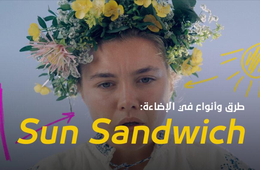 طرق وأنواع في الإضاءة : Sun Sandwich