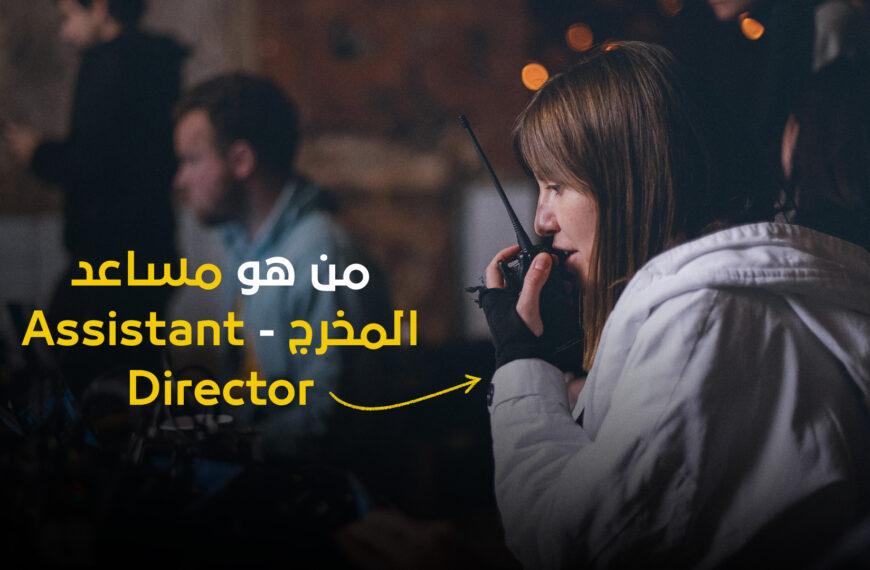من هو مساعد المخرج – Assistant Director وماهي مهامه بالضبط