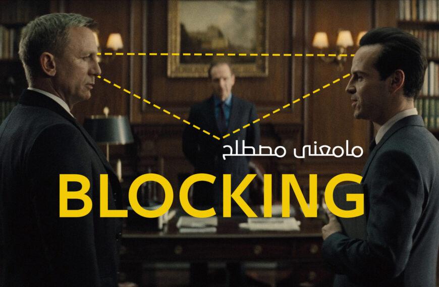 ماهو مصطلح Blocking وكيف يقوم صناع الأفلام بإختيار أماكن الممثلين وحركتهم في المشاهد